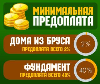 Предоплата на фундаменты 40%, на дома из бруса предоплата 2%