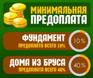 Предоплата на фундаменты 10%, на дома из бруса предоплата 40%
