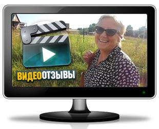 Видеоотзывы наших Заказчиков